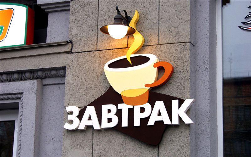 картинки вывеска кафе