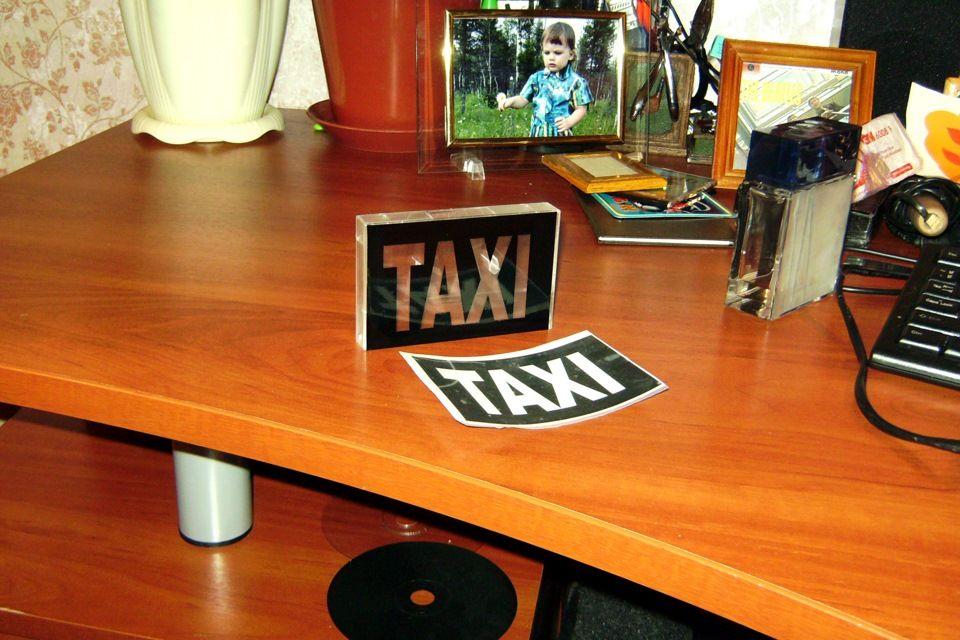 такси сделать своими руками шашка